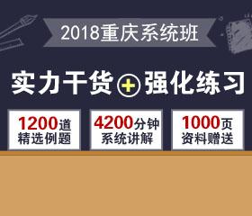 重庆公务员考试课程