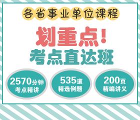 重庆事业单位考试课程