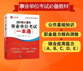 重庆事业单位考试教材