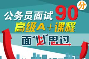 重庆公务员考试面试课程