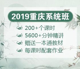 2019年重庆公务员笔试系统班