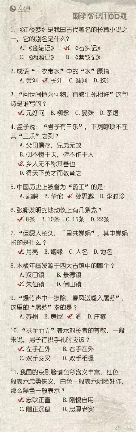 2019年公务员考试100道常识题,推荐收藏!