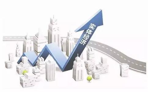 申论热点:实体经济高质量发展
