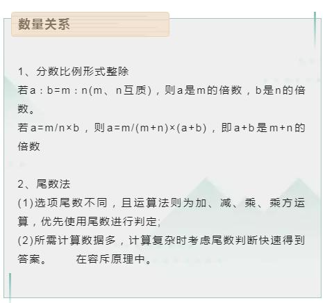 国考行测技巧:提分必看公式,考试时直接用
