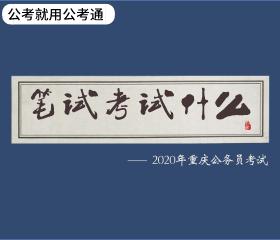 2020重庆市考笔试考什么