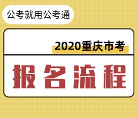 2020年重庆公务员考试网上报名流程