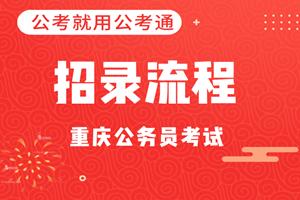 2020重庆市考招录流程