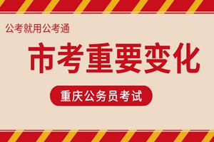 重庆市考重要变化