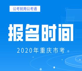 重庆市考报名时间