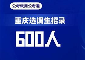 2020年重庆选调生招录600人左右