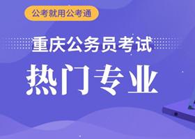 盘点重庆公务员考试6大热门专业!