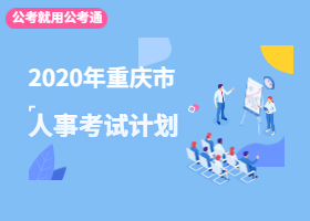 2020年重庆市人事考试工作计划