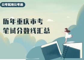 速看!历年重庆公务员笔试合格分数线汇总