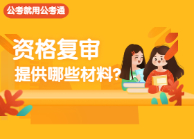 2020年重庆公务员考试现场资格审查如何进行?