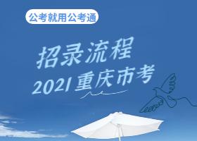 2021年重庆公务员考试招录流程早了解