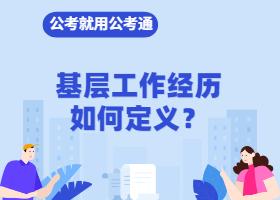 报考2021重庆公务员考试基层工作经历如何定义?