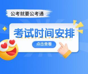 2021年重庆公务员考试时间安排速览