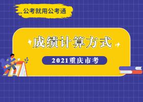 2021年重庆市考笔试成绩、总成绩如何计算?