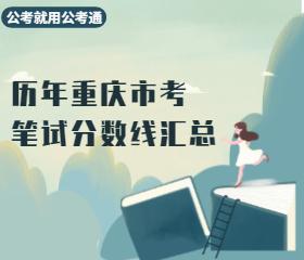 历年重庆公务员笔试合格分数线汇总,速看!