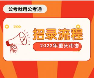 2021年重庆公务员考试招录流程早知道