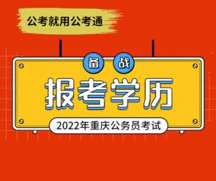 报考2022年重庆公务员考试对学历有哪些要求?