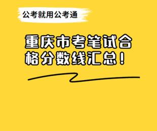 速看!历年重庆公务员考试笔试合格分数线汇总