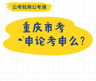 重庆公务员考试,申论1/2/3究竟考什么?