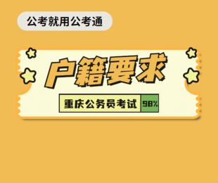 报考2022年重庆市考有户籍限制吗?